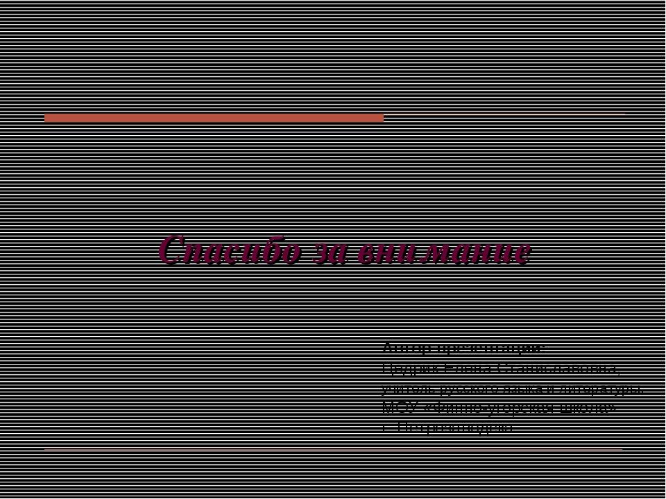 Спасибо за внимание Автор презентации: Цедрик Елена Станиславовна, учитель ру...