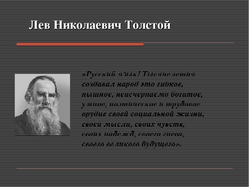 «Русский язык! Тысячелетия создавал народ это гибкое, пышное, неисчерпаемо б...
