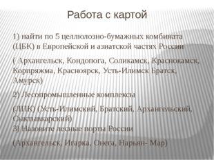 Работа с картой 1) найти по 5 целлюлозно-бумажных комбината (ЦБК) в Европейск
