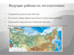 Ведущие районы по лесозаготовки: Северный (Архангельская область); Восточная