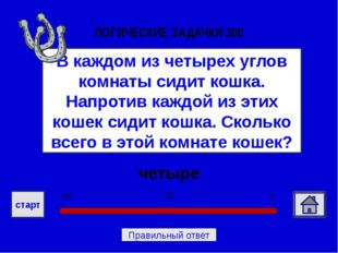 М.В.Васнецов Назовите автора знаменитой картины «Три богатыря» ТРИ, ЧЕТЫРЕ,