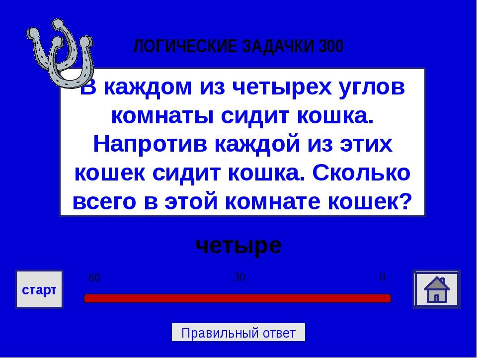 М.В.Васнецов Назовите автора знаменитой картины «Три богатыря» ТРИ, ЧЕТЫРЕ,...