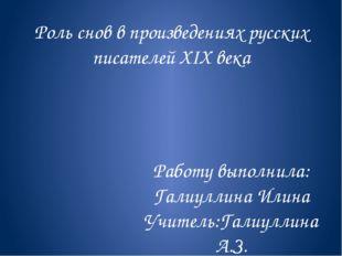 Роль снов в произведениях русских писателей XIX века Работу выполнила: Галиул