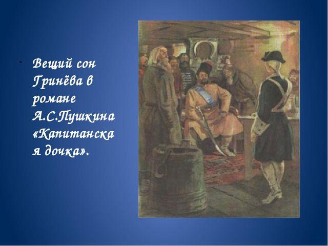 Вещий сон Гринёва в романе А.С.Пушкина «Капитанская дочка».