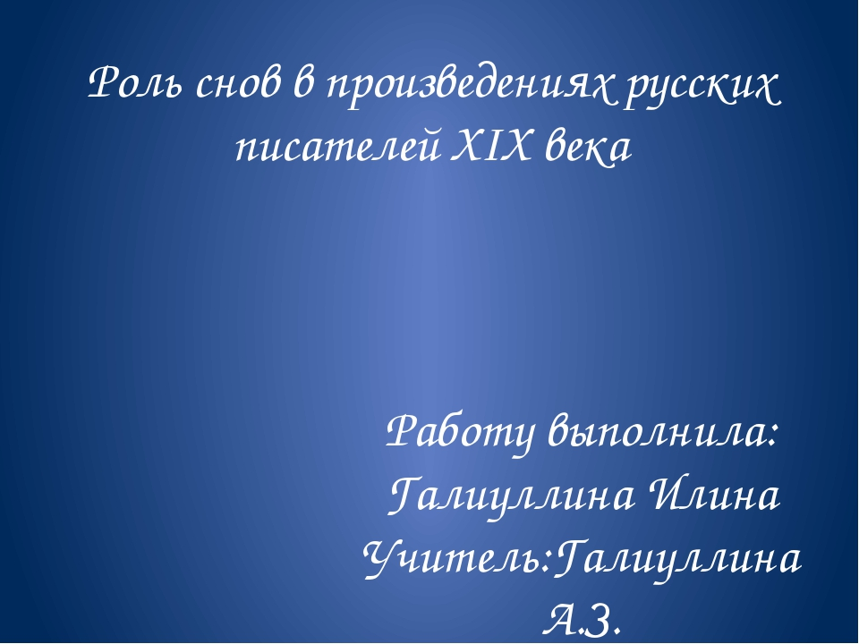 Роль снов в произведениях русских писателей XIX века Работу выполнила: Галиул...