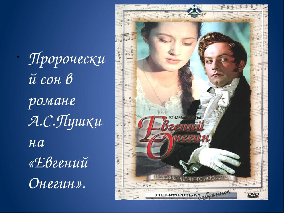 Пророческий сон в романе А.С.Пушкина «Евгений Онегин».