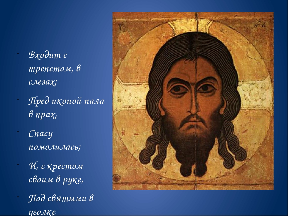 Входит с трепетом, в слезах; Пред иконой пала в прах, Спасу помолилась; И, с...