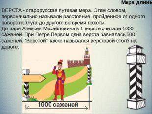 ВЕРСТА - старорусская путевая мера. Этим словом, первоначально называли расс
