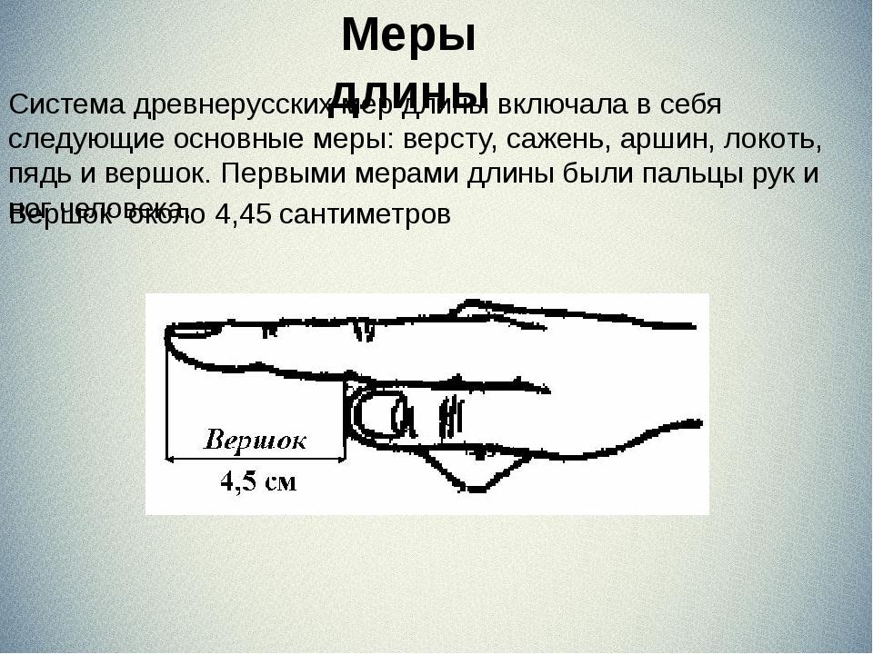 Система древнерусских мер длины включала в себя следующие основные меры: вер...