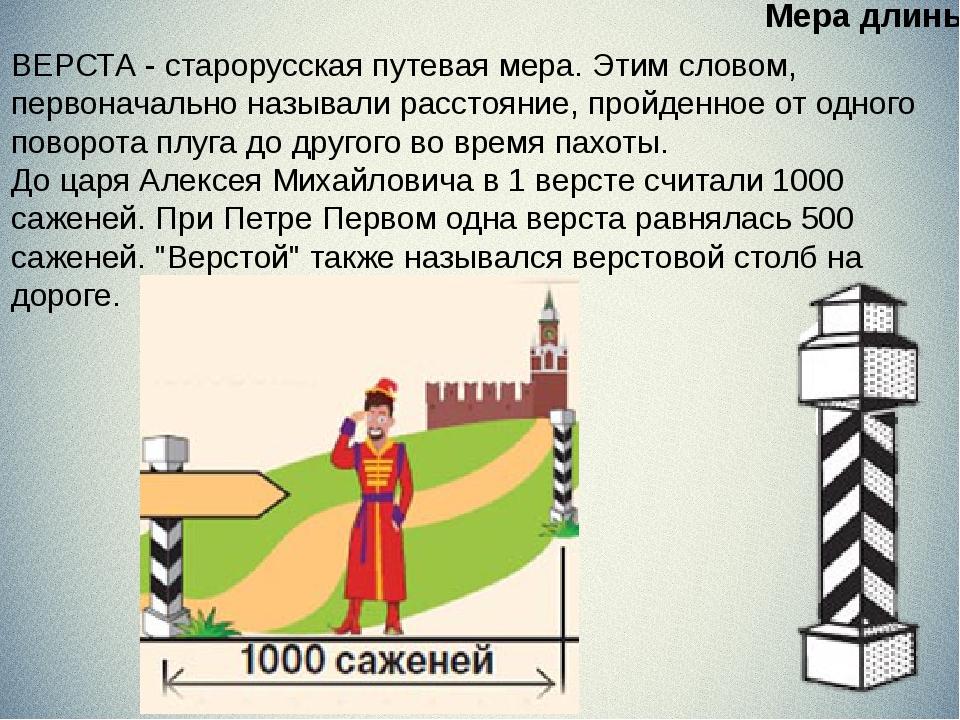 ВЕРСТА - старорусская путевая мера. Этим словом, первоначально называли расс...