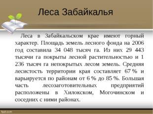 Леса Забайкалья Леса в Забайкальском крае имеют горный характер. Площадь земе