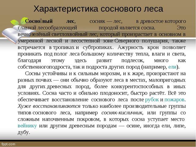 Характеристика соснового леса Сосно́вый лес, сосняк—лес, вдревостоекоторо...