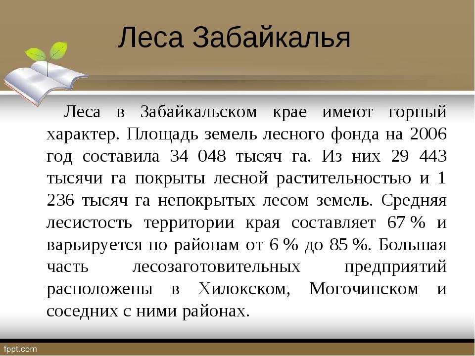 Леса Забайкалья Леса в Забайкальском крае имеют горный характер. Площадь земе...