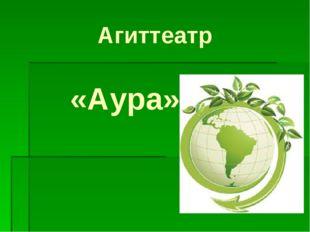 Агиттеатр «Аура»
