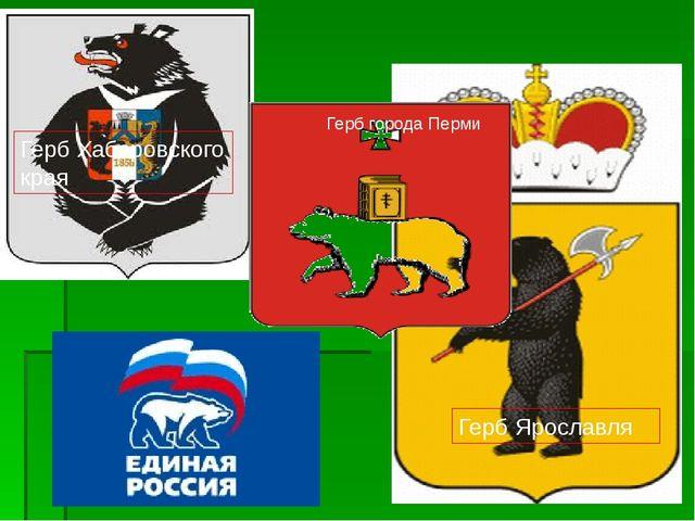 Герб Ярославля Герб Хабаровского края Герб города Перми