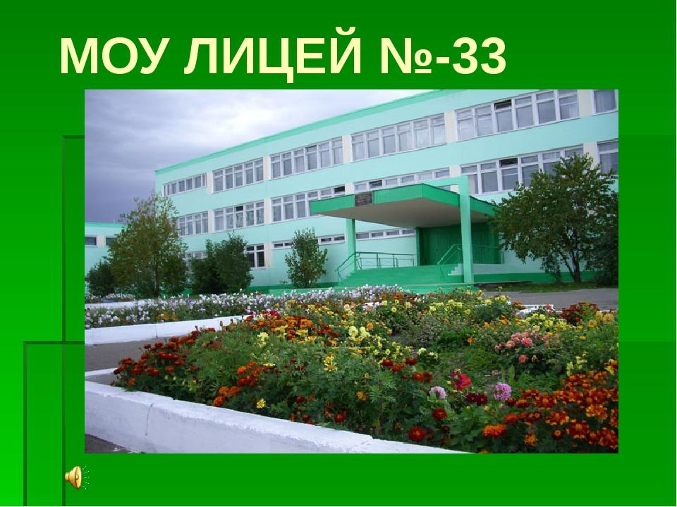МОУ ЛИЦЕЙ №-33