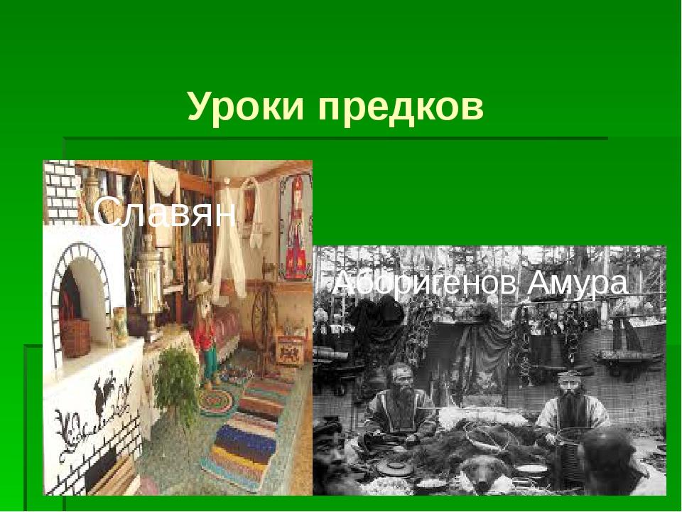 Уроки предков Аборигенов Амура Славян