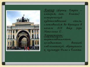 ансамблевость, масштабность торжественный ордер триумфальная арка рельефы на