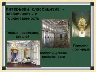 Шедевры мастера Д.Кваренги Здание Академии наук (1783-1785) Конногвардейский
