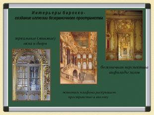 Шедевры зодчего Ф.В.Растрелли Екатерининский дворец в Царском селе (1752-1758