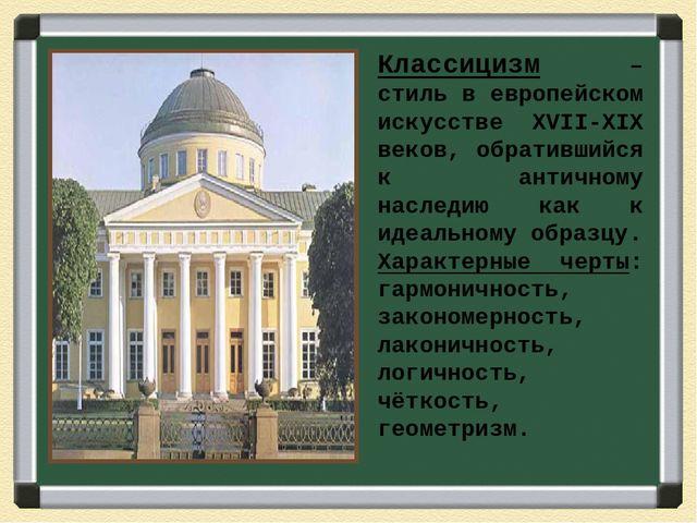 Таврический дворец – образец геометризма классицистических форм строгий фронт...
