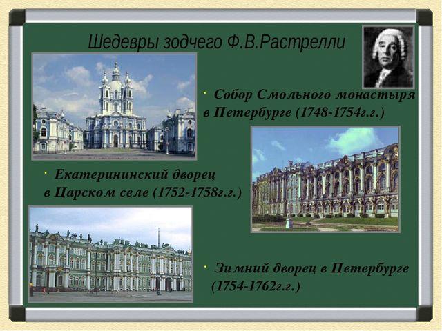 Назовите архитектурные элементы барокко: сложная конфигурация окон богатая ле...