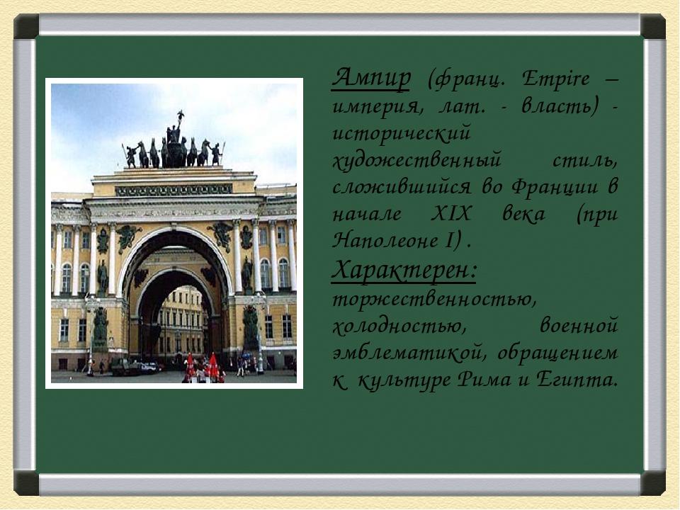 ансамблевость, масштабность торжественный ордер триумфальная арка рельефы на...