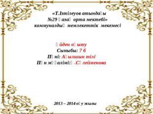 «Т.Ізтілеуов атындағы №29 қазақ орта мектебі» коммуналдық мемлекеттік мекеме