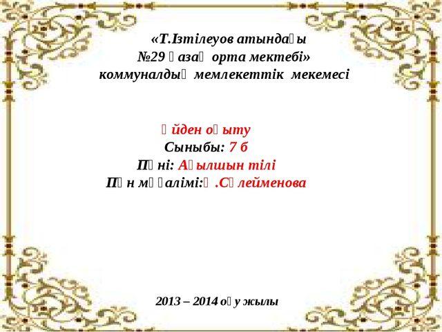 «Т.Ізтілеуов атындағы №29 қазақ орта мектебі» коммуналдық мемлекеттік мекеме...