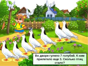 Во дворе гуляло 7 голубей. К ним прилетело еще 3. Сколько птиц стало?