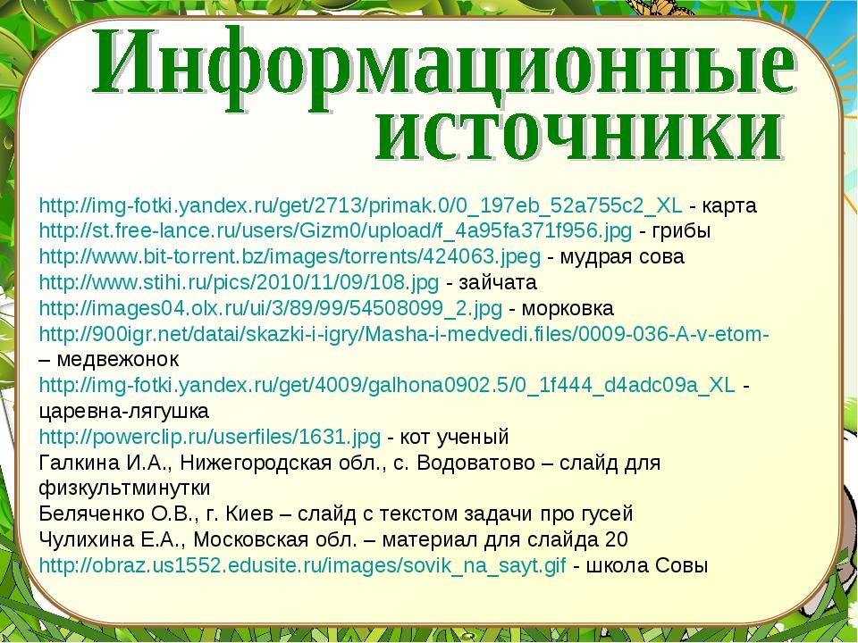 http://img-fotki.yandex.ru/get/2713/primak.0/0_197eb_52a755c2_XL - карта http...
