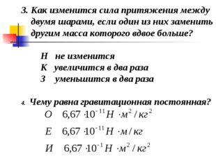 3. Как изменится сила притяжения между двумя шарами, если один из них заменит