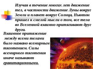 Изучая в течение многих лет движение тел, в частности движение Луны вокруг Зе