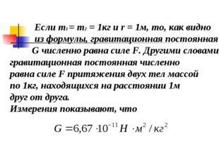 Если т1 = т2 = 1кг и r = 1м, то, как видно из формулы, гравитационная постоя
