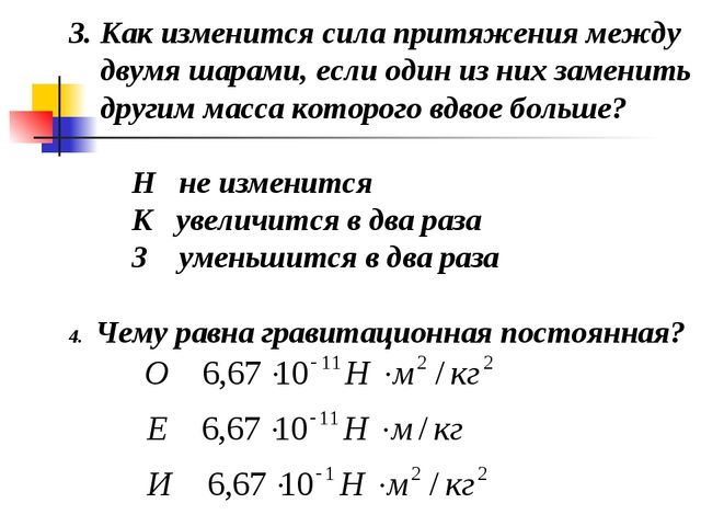 3. Как изменится сила притяжения между двумя шарами, если один из них заменит...