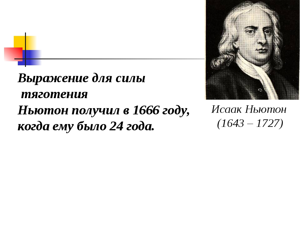 Выражение для силы тяготения Ньютон получил в 1666 году, когда ему было 24 го...