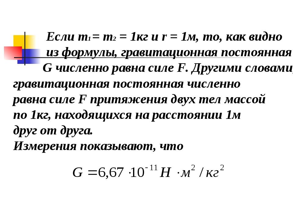 Если т1 = т2 = 1кг и r = 1м, то, как видно из формулы, гравитационная постоя...