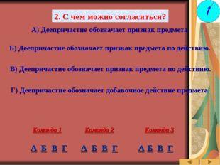 2. С чем можно согласиться? А) Деепричастие обозначает признак предмета. Б) Д