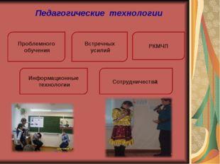 Педагогические технологии Проблемного обучения Встречных усилий Сотрудничеств