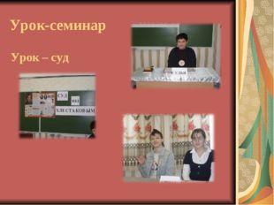 Урок-семинар Урок – суд