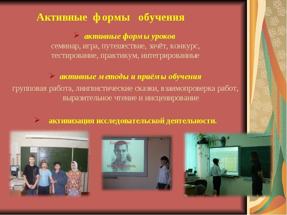 Активные формы обучения активные формы уроков семинар, игра, путешествие, зач...