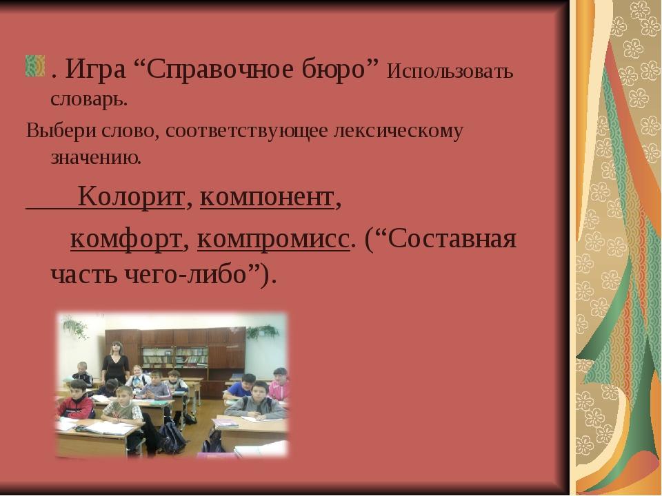 """. Игра """"Справочное бюро"""" Использовать словарь. Выбери слово, соответствующее..."""