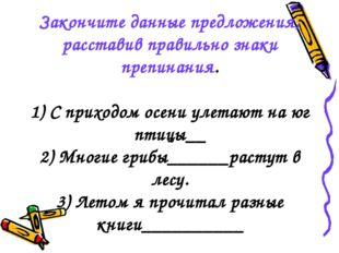 Закончите данные предложения, расставив правильно знаки препинания. 1) С прих