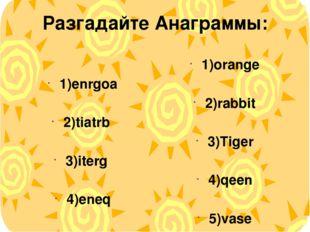Разгадайте Анаграммы: 1)enrgoa 2)tiatrb 3)iterg 4)eneq 5)aesv 6)iwnodw 7)Lcyk