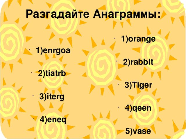Разгадайте Анаграммы: 1)enrgoa 2)tiatrb 3)iterg 4)eneq 5)aesv 6)iwnodw 7)Lcyk...
