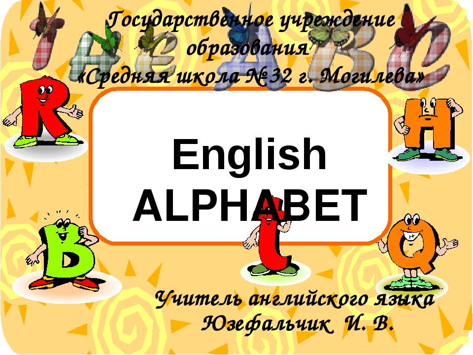 Учитель английского языка Юзефальчик И. В. Государственное учреждение образо...