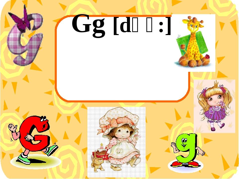 Gg [dʒɪ:]
