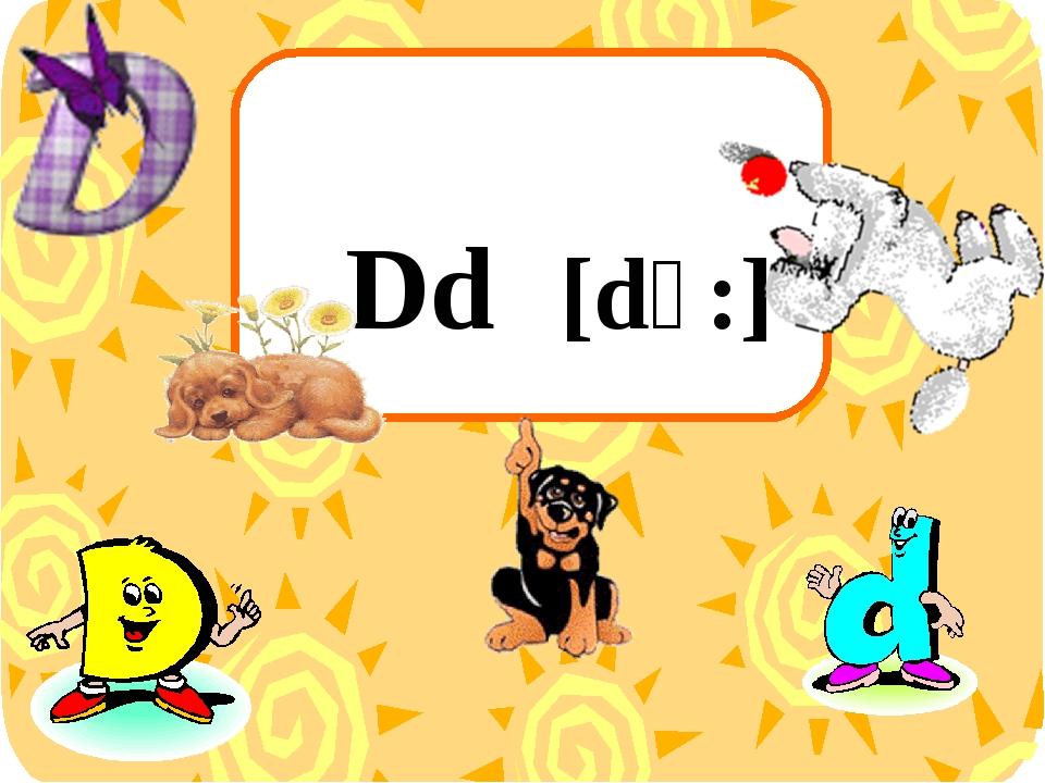 Dd [dɪ:]