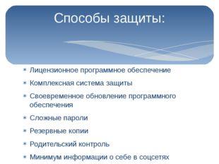 Способы защиты: Лицензионное программное обеспечение Комплексная система защи
