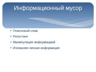 Поисковый спам Репостинг Манипуляция информацией Излишняя личная информация И